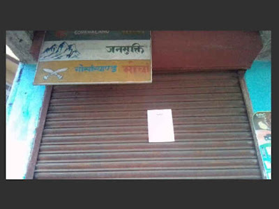 Gorkha Janmukti Morcha Darjeeling party office sealed, 3 arrested in SI killing case