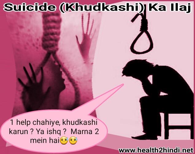 Khudkashi,खुदकशी,خودكشي، ka full ilaj