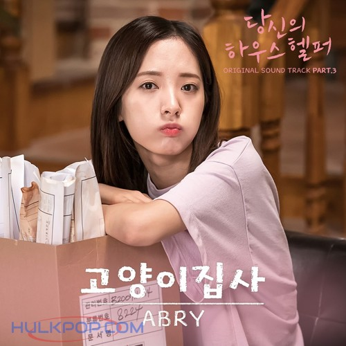ABRY – Your House Helper OST Part.3