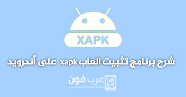 شرح برنامج تثبيت xapk العاب على أندرويد