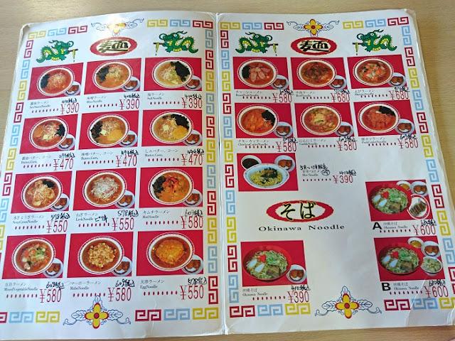 中華食堂 ドラゴン みどり町店のメニューの写真