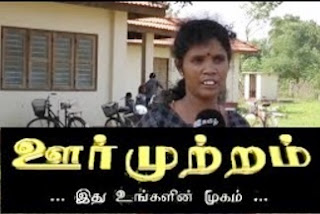 Oor Mutram | Vinayakapuram Kilinochchi – Jaffna | IBC Tamil Tv