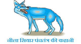 नीला सियार पंचतंत्र की कहानी। Nila Siyar Panchtantra Story