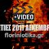 23 Δεκεμβρίου : Βόλτα σε όλη την Φλώρινα στις Φωτιές (video)