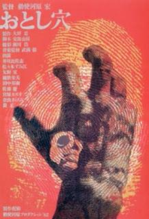 The-Pitfall-Otoshiana-1962