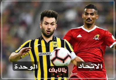 مشاهدة مباراة الاتحاد والوحدة اليوم بث مباشر في دوري أبطال آسيا