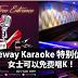 Neway Karaoke 特别优惠!女士可以免费唱K!快jio姐妹们一起!