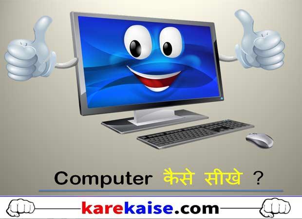 compute-kaise-sikhe-chalana