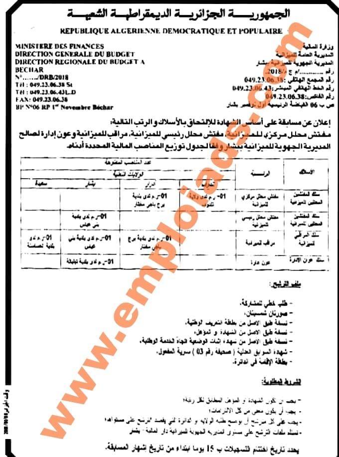 اعلان مسابقة توظيف بالمديرية الجهوية للميزانية ولاية بشار جانفي 2018