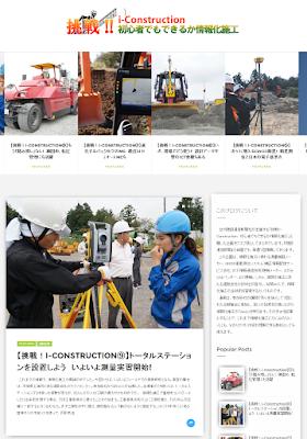 挑戦!!i-Construction サイトへ