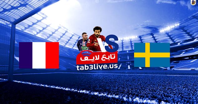 مشاهدة مباراة فرنسا والسويد بث مباشر اليوم 2020/09/05 دوري الأمم الأوروبية