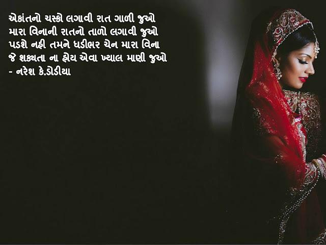 एकांतनो चस्को लगावी रात गाळी जुओ Gujarati Muktak By Naresh K. Dodia