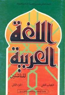 Angka Dalam Bahasa Arab 1-50