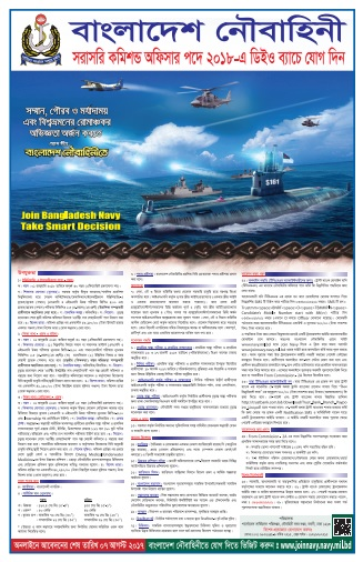 Bangladesh Navy Latest Jobs Circular 2017 Download