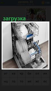 происходит загрузка посудой машинки для мытья