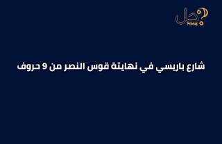 شارع باريسي في نهايتة قوس النصر من 9 حروف فطحل