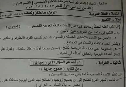 امتحان اللغة العربية محافظة شمال سيناء الثالث الاعدادى 2017-2018 الترم الاول