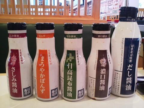 調味料1 はま寿司 札幌桑園店