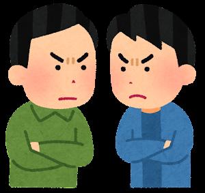 睨み合う人たちのイラスト(男性と男性)