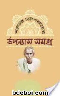 শরৎ উপন্যাস সমগ্র - শরৎচন্দ্র চট্টোপাধ্যায় Sarat Upannays pdf epub