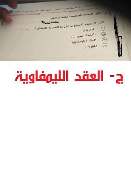 إجابة امتحان الأحياء ثانوية عامة دور أول 2018