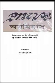 প্রাপ্ত বয়স্ক অমনিবাস - ভুবন মোহন রায় Prapta Bayaska Amanibas by Bhuban Mohan Roy