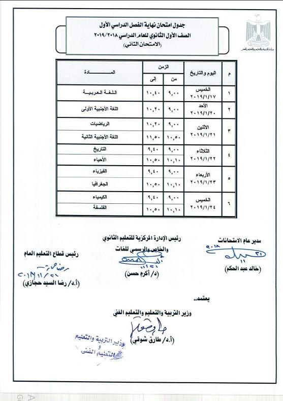جدول امتحان الصف الأول الثانوي نصف العام للعام الدراسي 2019/2018