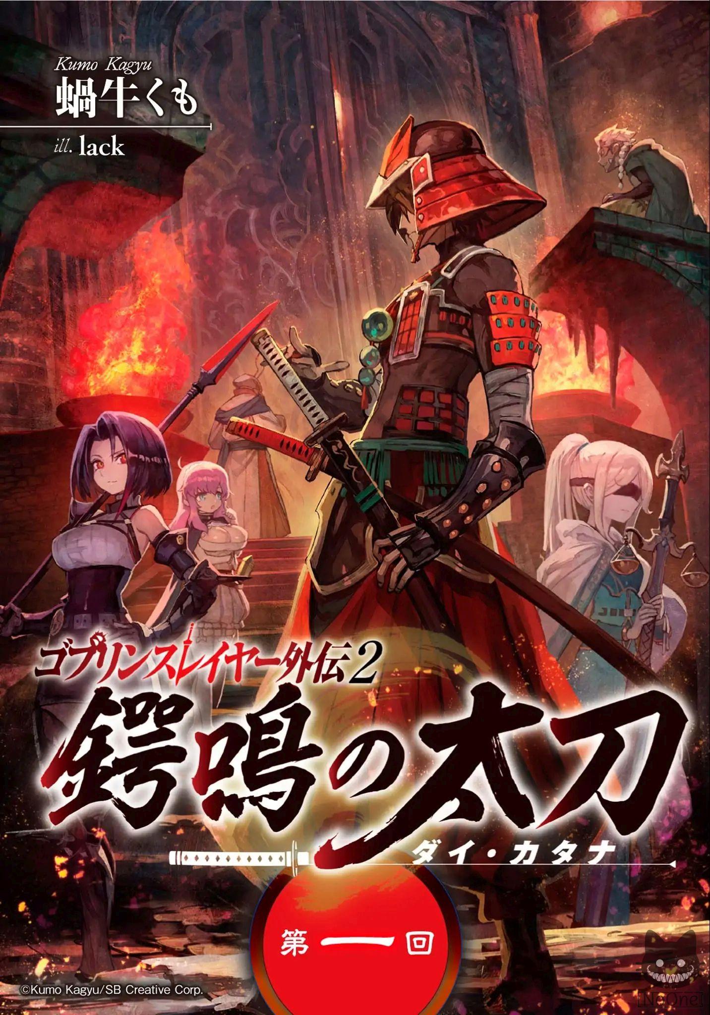อ่านการ์ตูน Goblin Slayer 2 Gaiden Tsubanari no Daikatana ตอนที่ 1 หน้าที่ 1