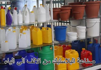 قوالب حقن البلاستيك وكيف صناعة قوالب حقن البلاستيك