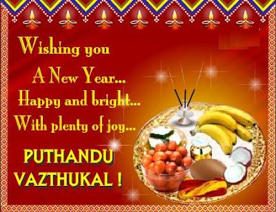 Wallpaper Tamil New Year 2017