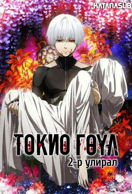 Tokyo Ghoul : Root A