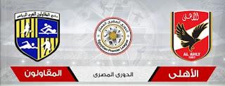 مشاهده مباراة الاهلي والمقاولون العرب بث مباشر