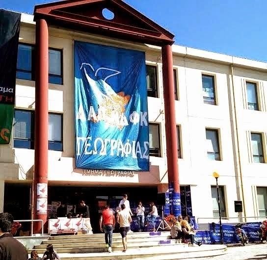 Ομαλά εξελίσσονται οι φοιτητικές εκλογές στο Πανεπιστήμιο Αιγαίου