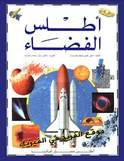 أطلس الفضاء ، كتب برابط تحميل مباشر مجاناً ، تحميل كتاب أطلس الفضاء Space Atlas pdf ، أطلس الكون والنجوم
