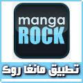 تطبيق مانغا روك