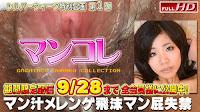 gachinco-gachi900