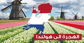 الهجرة الى هولندا