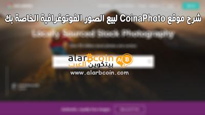 شرح موقع CoinaPhoto لبيع الصور الفوتوغرافية الخاصة بك