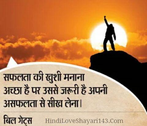 life me success hone ka mantra