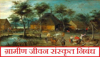 ग्रामीण जीवन संस्कृत निबंध। Essay on village in sanskrit