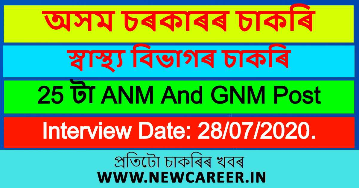 DHS, Kokrajhar Recruitment 2020 : Apply For 25 ANM And GNM Post