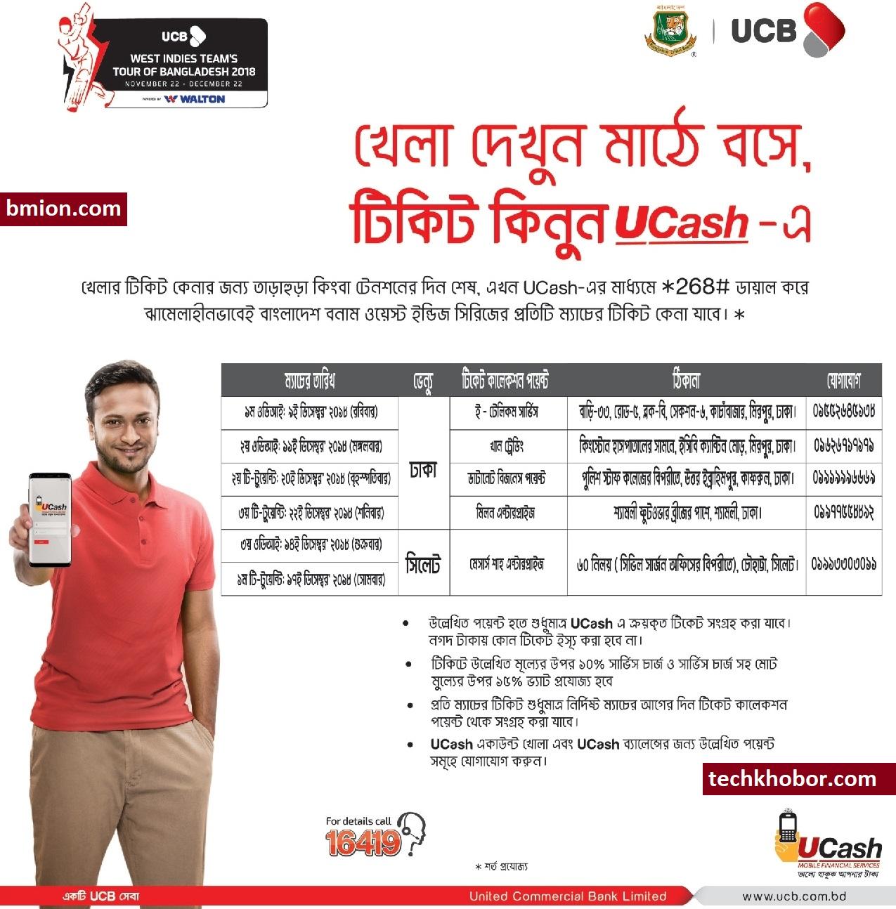 বাংলাদেশ-বনাম-ওয়েস্ট-ইন্ডিজ-ম্যাচ-টিকেট-UCash-এ,-কালেকশন-পয়েন্ট-এর-বিস্তারিত-ক্রিকেট-ম্যাচের-টিকেট