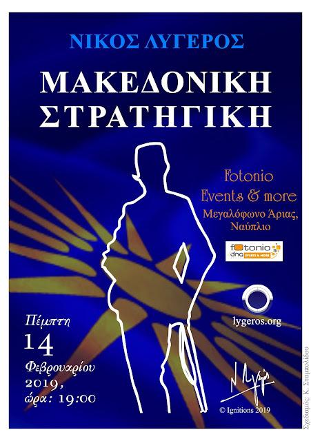 """""""Μακεδονική στρατηγική"""": Διάλεξη του Νίκου Λυγερού  στο Ναύπλιο"""