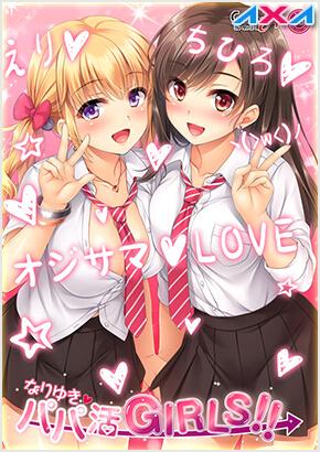 Nariyuki → Papakatsu Girls!! (Eroge) [Español] [PC] [+18] MEGA-MEDIAFIRE