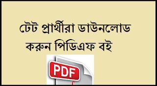 TET Book Bengali Easy way Download