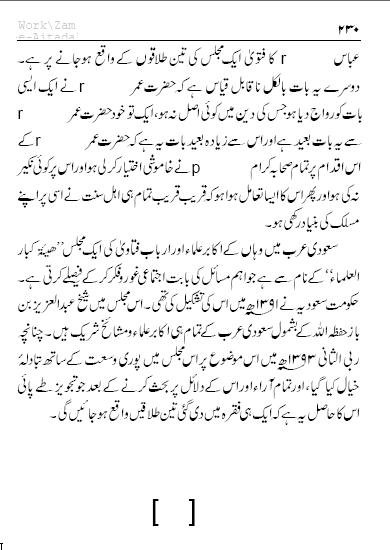 Ahle Hadith Barelvi Deobandi Muslims CONTROVERSIAL ISSUES