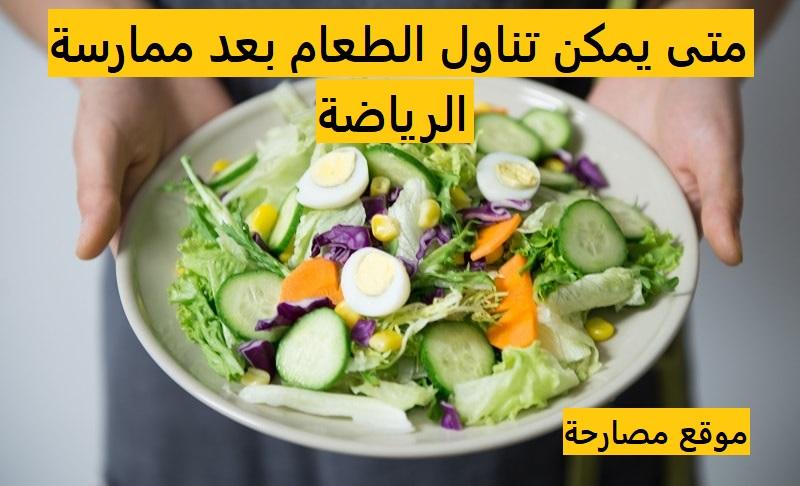 متى يمكن تناول الطعام بعد ممارسة الرياضة