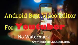 bina water mark ke video editor in android