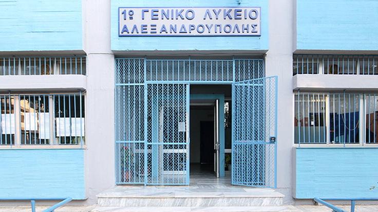 Ασύρματη επικοινωνία μαθητών του 1ου ΓΕΛ Αλεξανδρούπολης με ευρωπαϊκά σχολεία