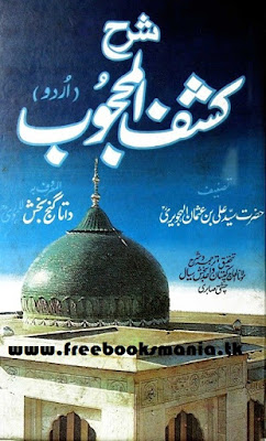 Kashful Mahjoob Urdu+Eng pdf by Hazrat Data Ganj